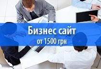 бизнес сайт2