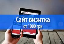 сайт визитка-1000
