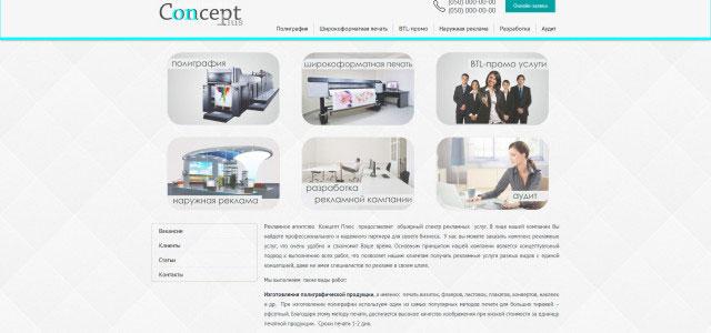 conceptplus.com.ua