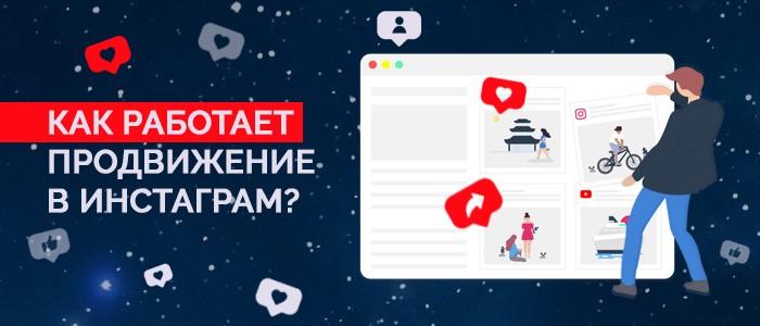 Как работает продвижение instagram в Украине