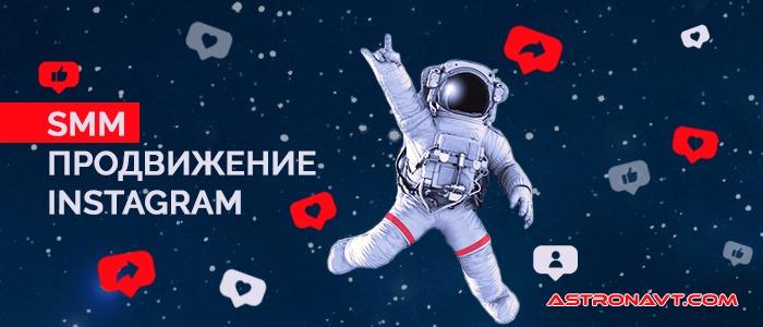 раскрутка инстаграм в Киеве