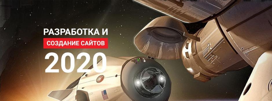 Разработка и создание сайтов 2020 под ключ в Украине