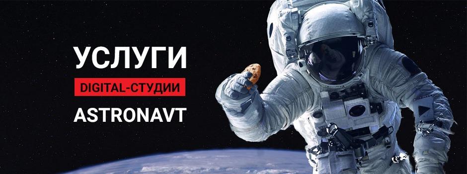 Создание сайтов Киев | Astronavt