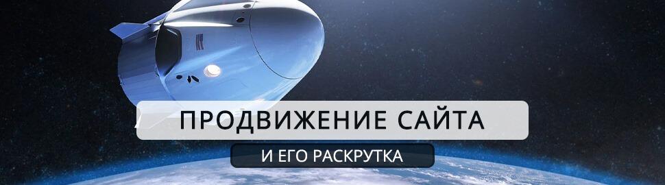 заказать продвижение сайта в Киеве
