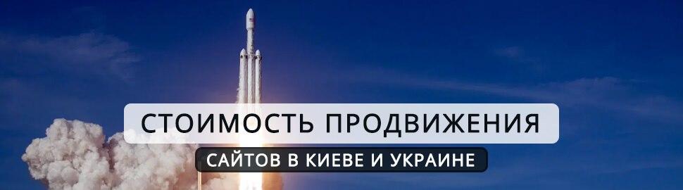 seo оптимизация сайта и магазина в Украине