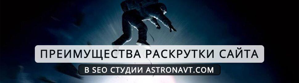 Раскрутка сайта - SEO студия Astronavt